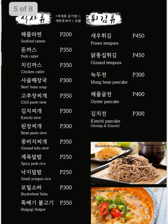 Pangpanga Korean and Japanese Restaurant店内メニュー
