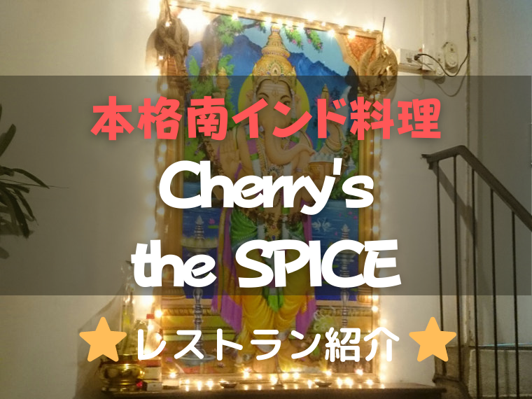 Cherry's the SPICE